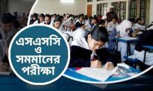 SSC, equivalent examinations begin