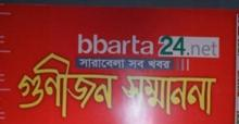 bbarta24.net to accolade 11 eminent personalities with gold medals