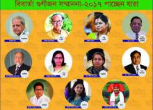 Dipu Moni,  Palak, Toab Khan,  among 11 to be honoured with 'bbarta gold medal' Tuesday