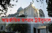 International Crimes Tribunal awaits 29th judgement