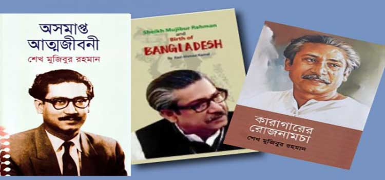 Over 1300 books on Bangabandhu published