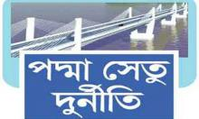 Submit progress report on Padma Bridge scam by Feb 11: HC