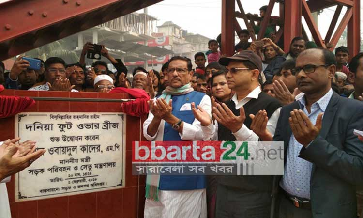 BNP dilly-dallying to skip next polls: Quader