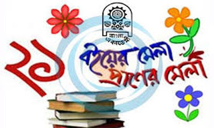 Crowds flock to Amar Ekushey book fair