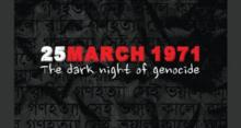 Bangladesh to stage one-minute blackout remembering black night