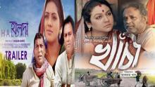 5 Bangladeshi films to be screened at SAARC film festival