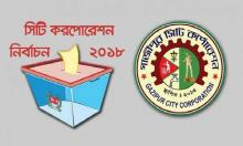 Gazipur poll campaign begins today