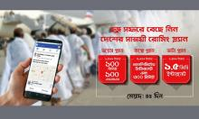 Robi offers Hajj roaming packages