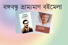 Month-long 'Bangabandhu Mobile Book Fair' from Aug 1