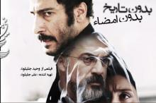 Iran film for Oscars stirs debate on home front