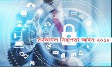 President sings Digital Security Bill