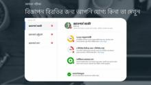 Facebook launches 'Ad Breaks' in Bangladesh