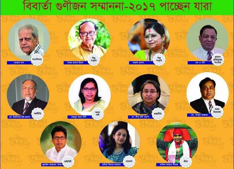 Dipu Moni,  Palak, Toab Khan,  among 11 to be honoured with 'bbarta gold medal' Tuesday