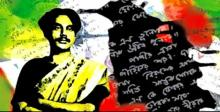 Nazrul's death anniversary observed