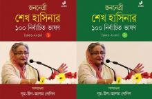 PM's new book hits book fair