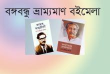 Month-long 'Bangabandhu Mobile Book Fair' from Aug 1